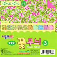 20 Sheets Flower Pattern Paper No. 3