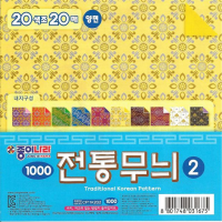 Traditional Patterned Korean Papers No2