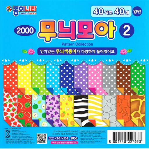 40 Sheets Patterned Collection-2