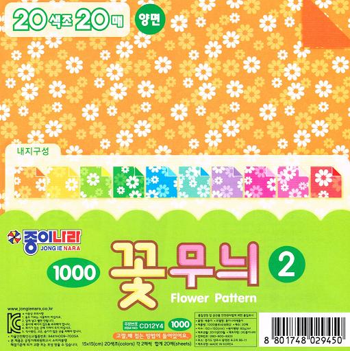 20 Sheets Flower Pattern Paper No. 2