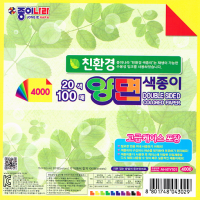 100 Sheets Double Sided Origami Paper in Plastic Case
