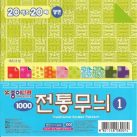 Traditional Patterned Korean Papers No1