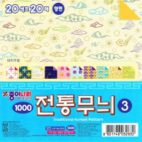 Traditional Patterned Korean Papers No3