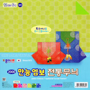 2-packs 30 cm Jumbo Embossed Origami Paper in Traditional Design