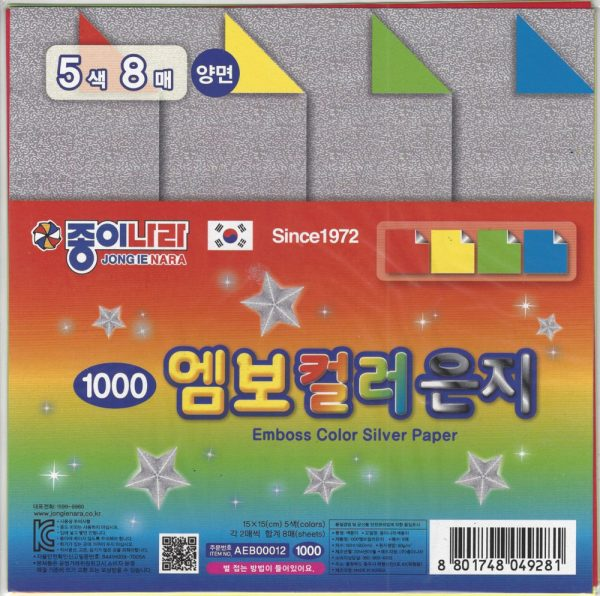 Emboss Color Silver Paper