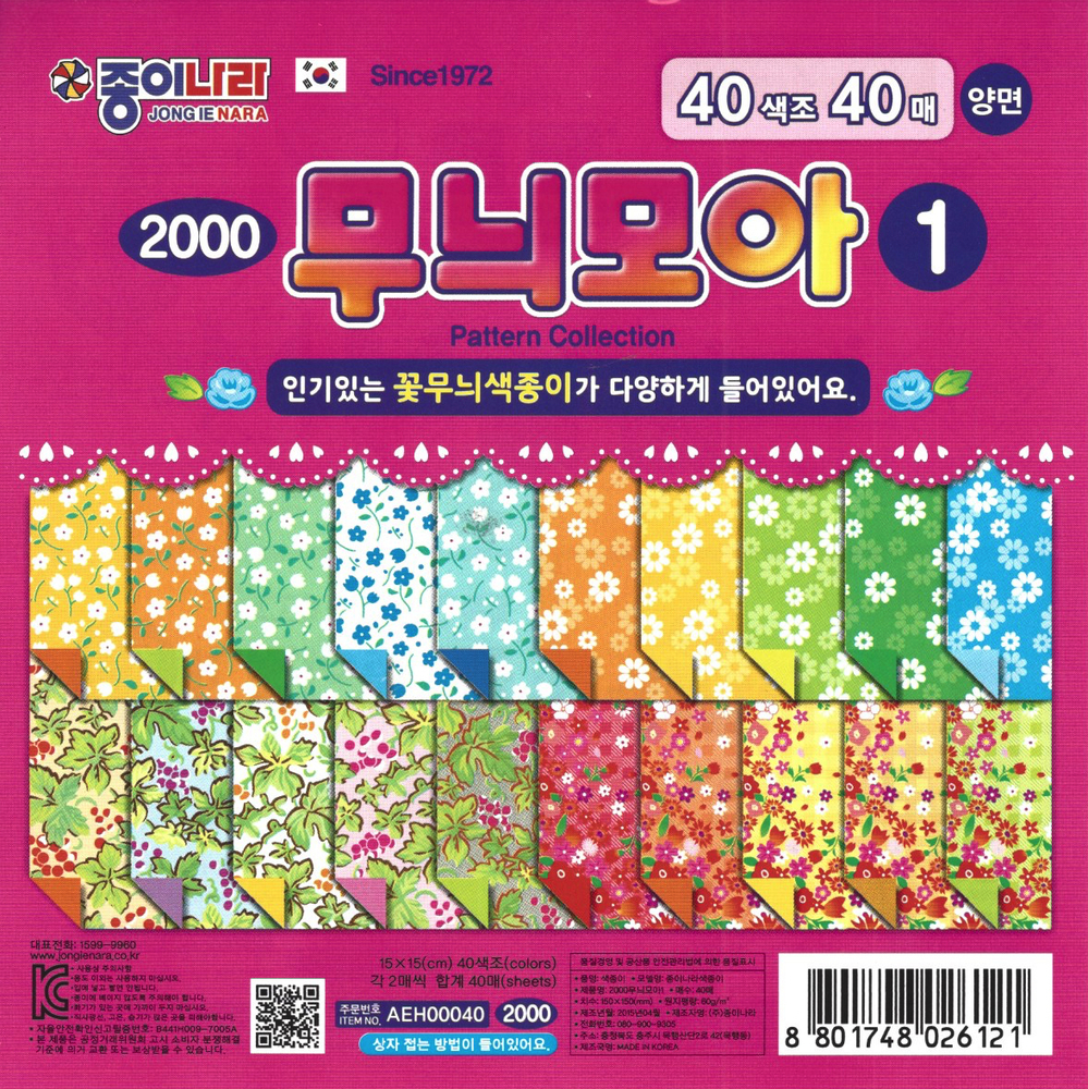 40 Sheets Patterned Collection-1