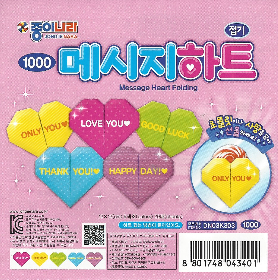 Message Heart Folding 20 Sheets 7.5cm Origami Paper