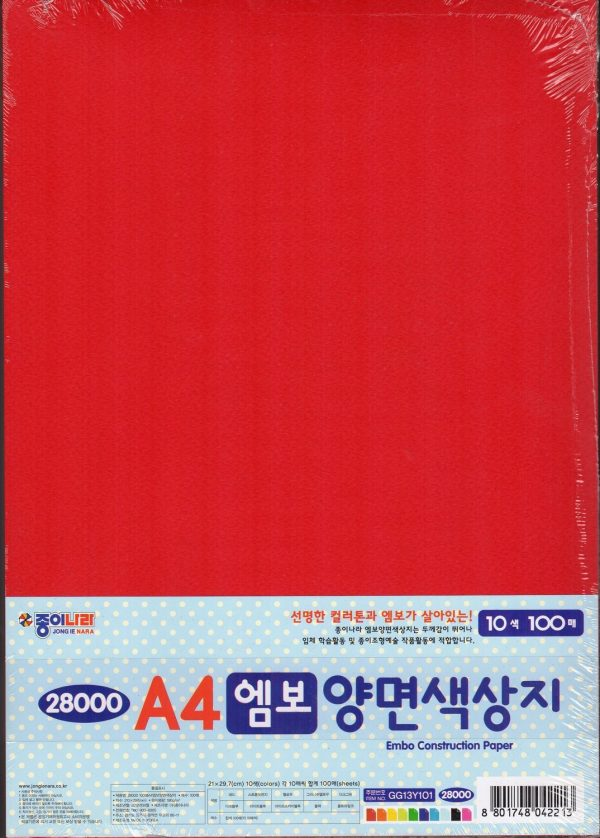 100 Sheets A4 Embossed Construction Paper