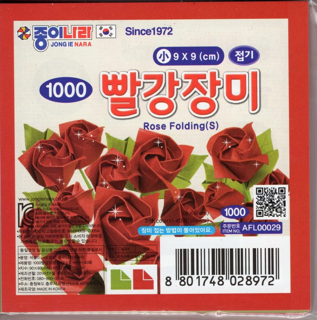 Red Rose Folding (S)