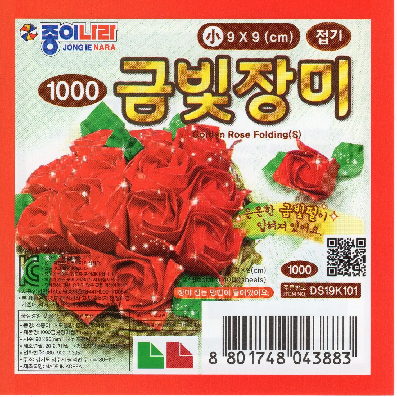 Golden Rose Folding