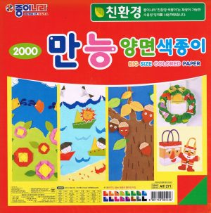 15 Sheets Double Sided 30cm Craft / Origami Paper