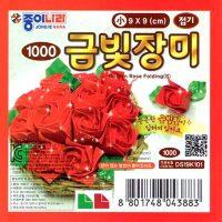 Rose & Flower Folding