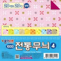 Traditional Patterned Korean Paper No 4