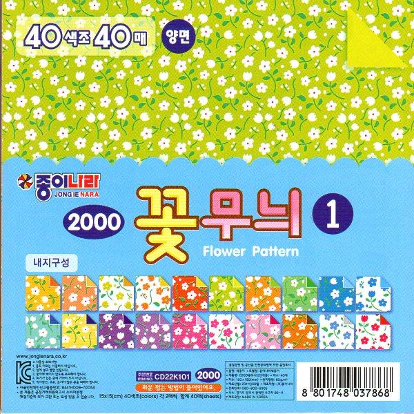 40 sheets Flower Pattern Paper No. 1