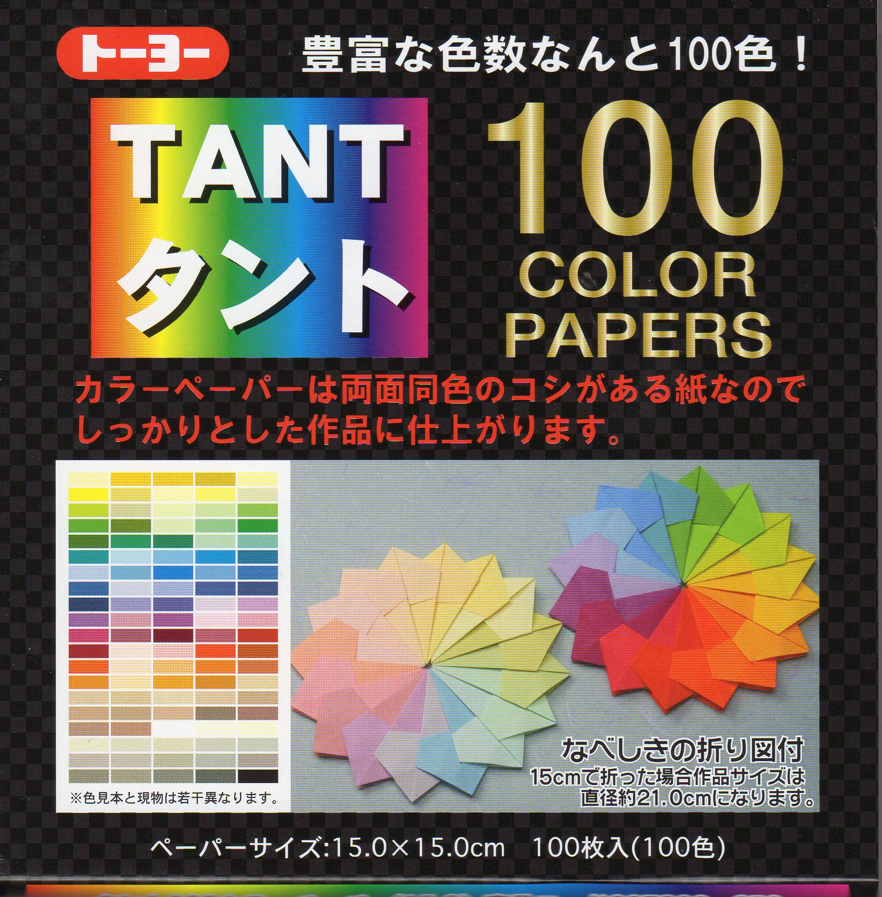 100 Sheets Deep Red Toyo Origami Paper Single Color 15cm