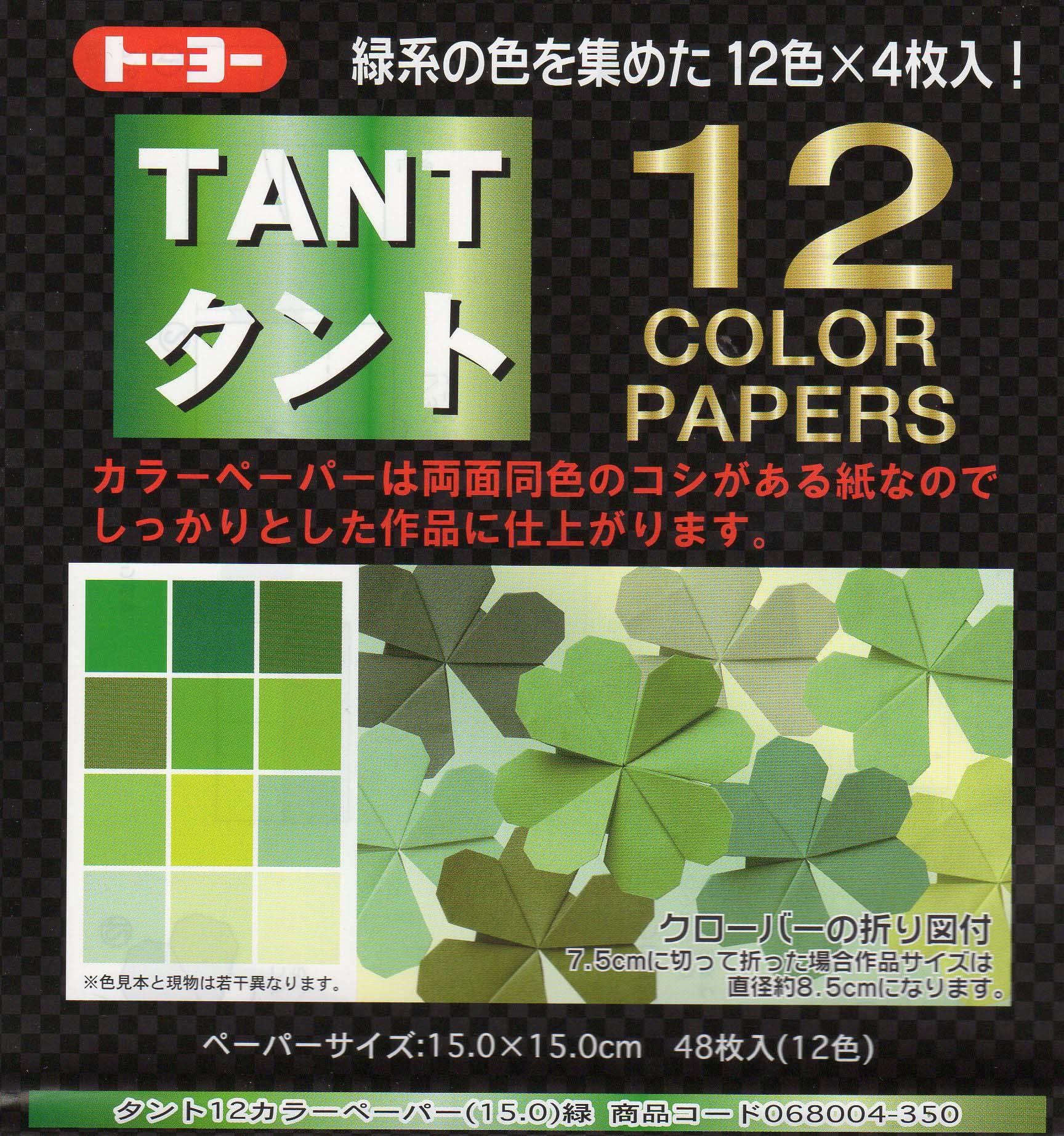 Folded Square — Yellow Origami Paper | Pantone 116 | 1845x1728