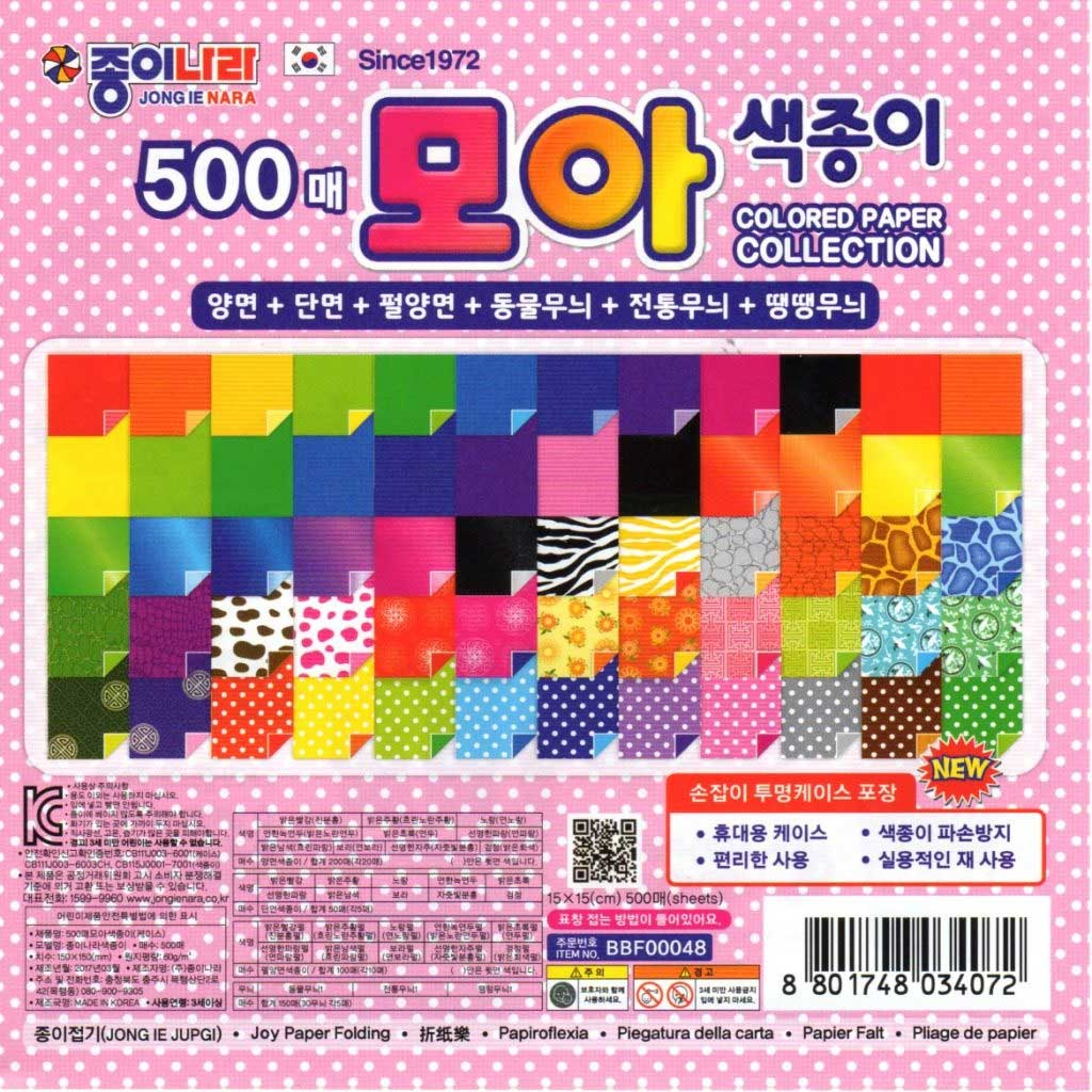 500 sheets Double Sided Paper in case